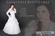 Свадебный фотограф / Свадебная фотография