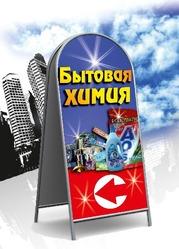 Интернет-магазин бытовой химии в Новополоцке и Полоцке