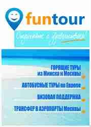 туристическое агентство Фан Тур. Горящие туры,  визы,  автобусные билеты