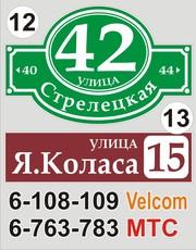 Табличка с названием улицы и номером дома Новополоцк