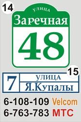 Адресная шильда Полоцк