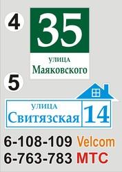 Адресный указатель улицы Полоцк
