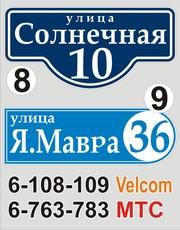 Адресная табличка на дом Полоцк