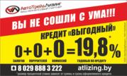 Деньги в долг в Новополоцке.