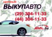 Купим ваш автомобиль (иномарку) СРОЧНО! В Новополоцке