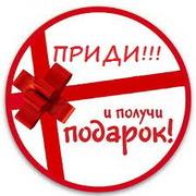 Приди и получи подарок за кредит